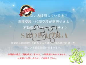 【SHOP AOBA】不動産売買マッチングサイト