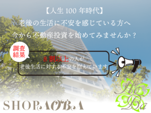 【SHOP AOBA】不動産投資