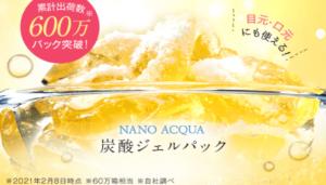 NANO ACQUA(ナノアクア) 炭酸ジェルパック