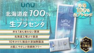 【UNU 北海道産生プラセンタ原液】